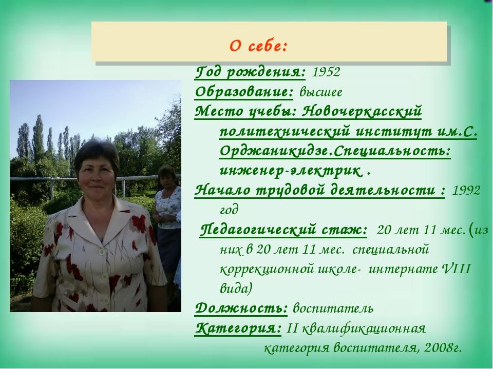 Год рождения: 1952 Образование: высшее Место учебы: Новочеркасский политехнич...