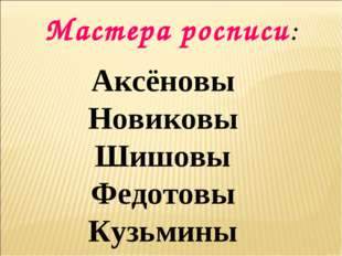 Аксёновы Новиковы Шишовы Федотовы Кузьмины Мастера росписи: