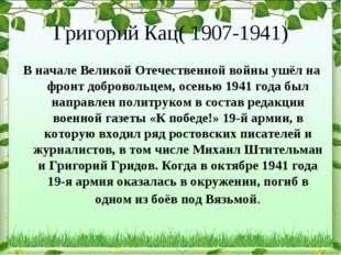 Григорий Кац( 1907-1941) В начале Великой Отечественной войны ушёл на фронт д