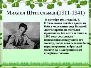 Михаил Штительман(1911-1941) В октябре 1941 года М. Е. Штительман погиб в одн