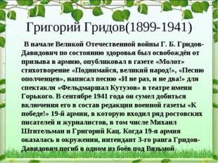Григорий Гридов(1899-1941) В начале Великой Отечественной войны Г. Б. Гридов-