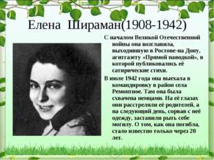 Елена Шираман(1908-1942) С началом Великой Отечественной войны она возглавила