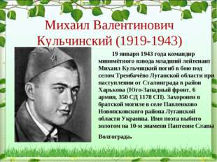 Михаил Валентинович Кульчинский (1919-1943) 19 января 1943 года командир ми