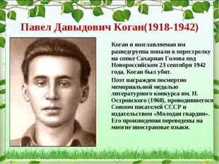 Павел Давыдович Коган(1918-1942) Коган и возглавляемая им разведгруппа попал