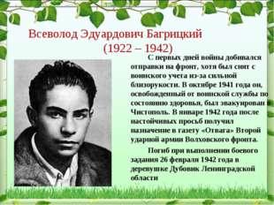 Всеволод Эдуардович Багрицкий (1922 – 1942) С первых дней войны добивался о