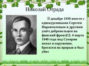 Николай Отрада В декабре 1939 вместе с однокурсниками Сергеем Наровчатовым