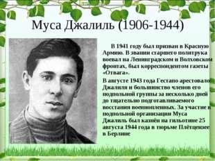 Муса Джалиль (1906-1944) В 1941 году был призван в Красную Армию. В звании ст