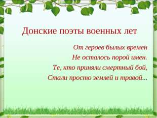 Донские поэты военных лет От героев былых времен Не осталось порой имен. Те,