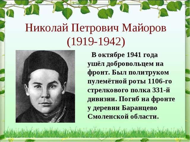 Николай Петрович Майоров (1919-1942) В октябре 1941 года ушёл добровольцем на...