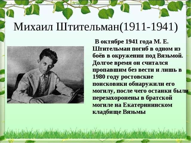 Михаил Штительман(1911-1941) В октябре 1941 года М. Е. Штительман погиб в одн...