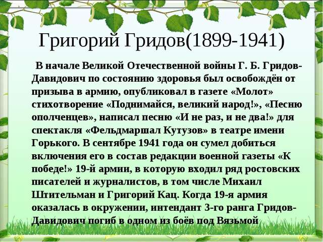 Григорий Гридов(1899-1941) В начале Великой Отечественной войны Г. Б. Гридов-...