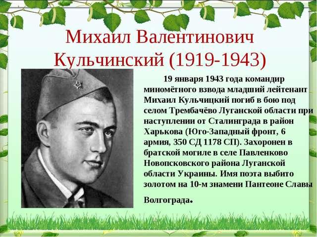 Михаил Валентинович Кульчинский (1919-1943) 19 января 1943 года командир ми...