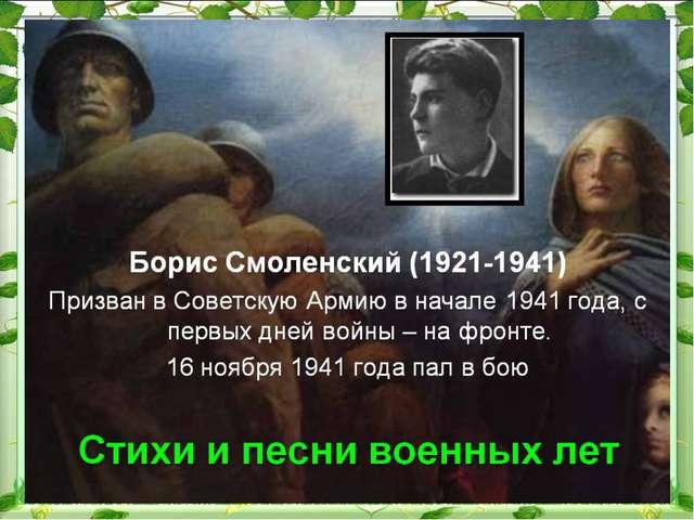 Борис Смоленский