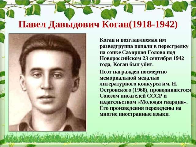 Павел Давыдович Коган(1918-1942) Коган и возглавляемая им разведгруппа попал...