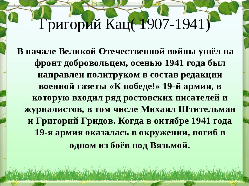 Григорий Кац( 1907-1941) В начале Великой Отечественной войны ушёл на фронт д...