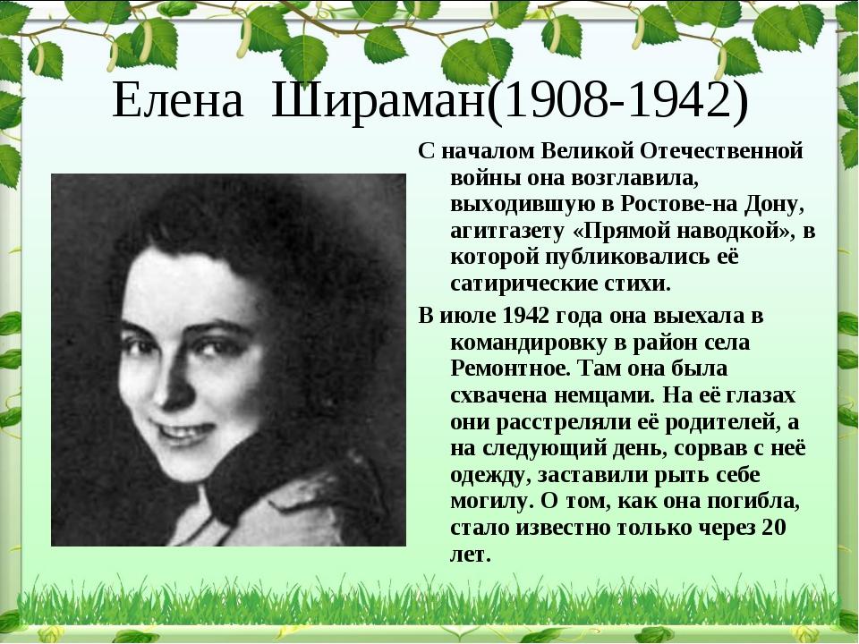 Елена Шираман(1908-1942) С началом Великой Отечественной войны она возглавила...