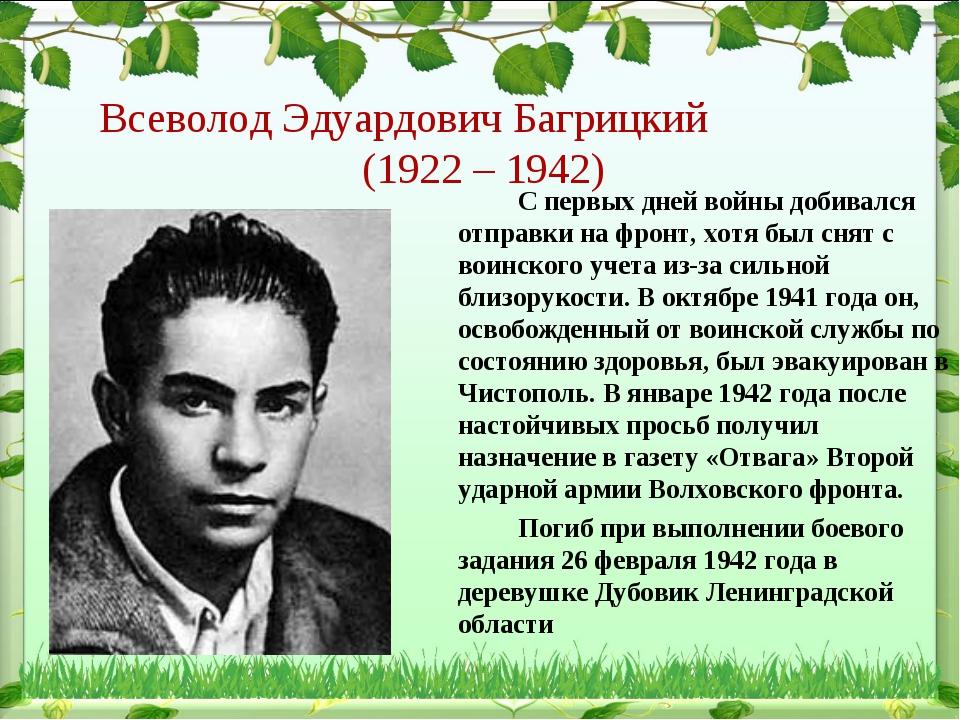 Всеволод Эдуардович Багрицкий (1922 – 1942) С первых дней войны добивался о...