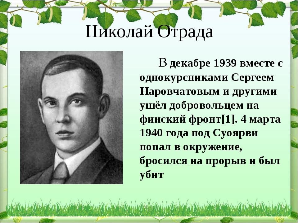 Николай Отрада В декабре 1939 вместе с однокурсниками Сергеем Наровчатовым...