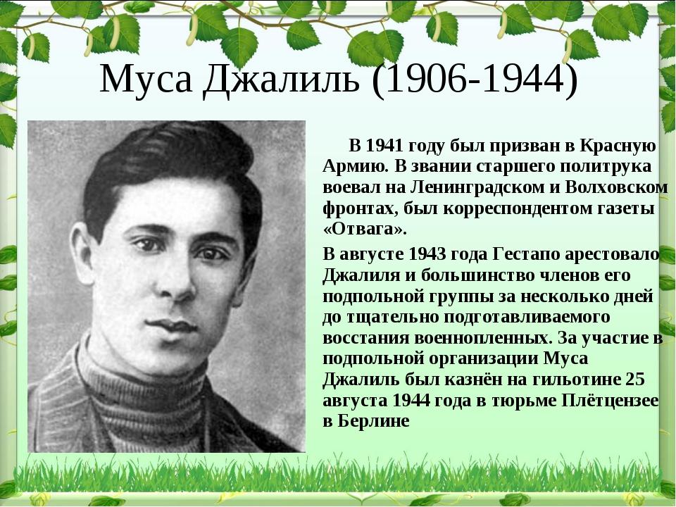 Муса Джалиль (1906-1944) В 1941 году был призван в Красную Армию. В звании ст...
