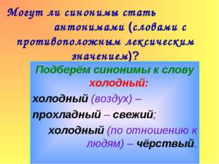 Могут ли синонимы стать антонимами (словами с противоположным лексическим зна