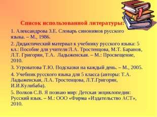 Список использованной литературы: 1. Александрова З.Е. Словарь синонимов рус