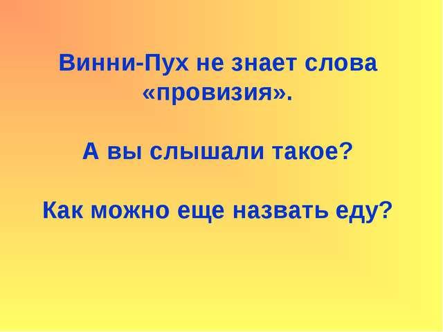 Конспект по русскому языку по теме синонимы для 5 класса по фгосам
