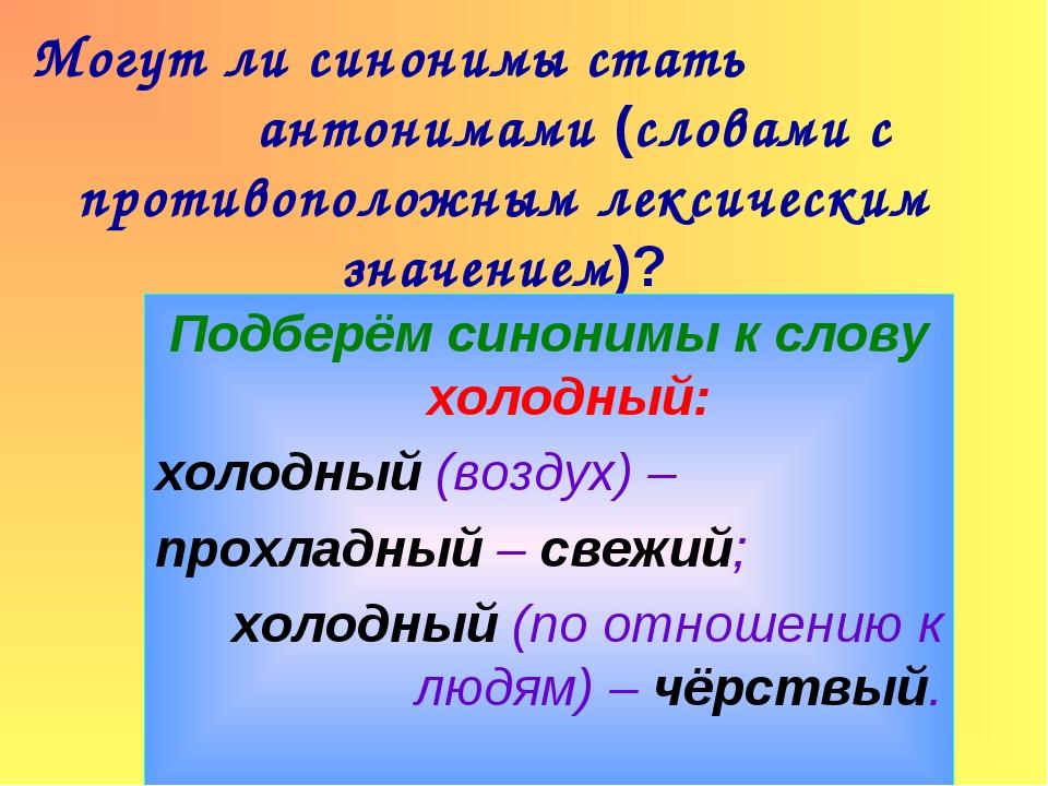 Могут ли синонимы стать антонимами (словами с противоположным лексическим зна...