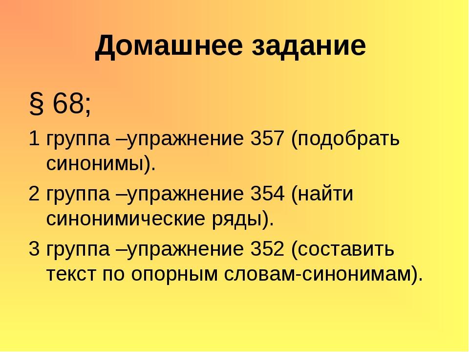 Домашнее задание § 68; 1 группа –упражнение 357 (подобрать синонимы). 2 групп...