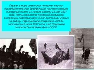 Первая в мире советская полярная научно-исследовательская дрейфующая научная
