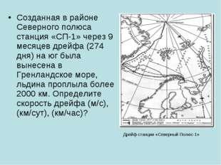 Созданная в районе Северного полюса станция «СП-1» через 9 месяцев дрейфа (27