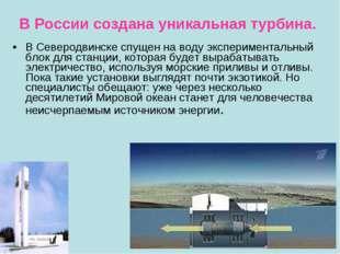 В Северодвинске спущен на воду экспериментальный блок для станции, которая бу