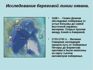 Исследование береговой линии океана. 1648 г. - Семен Дежнев обследовал побере