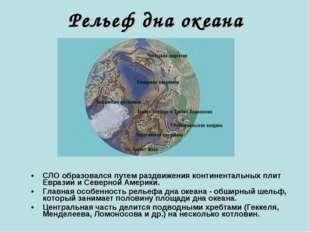 СЛО образовался путем раздвижения континентальных плит Евразии и Северной Аме