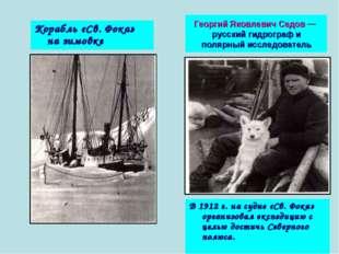 Георгий Яковлевич Седов — русский гидрограф и полярный исследователь Корабль