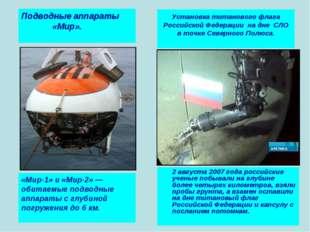 Установка титанового флага Российской Федерации на дне СЛО в точке Северного