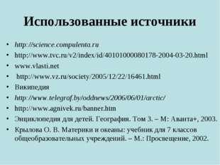 Использованные источники http://science.compulenta.ru http://www.tvc.ru/v2/in