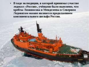 В ходе экспедиции, в которой принимал участие ледокол «Россия», учёными было