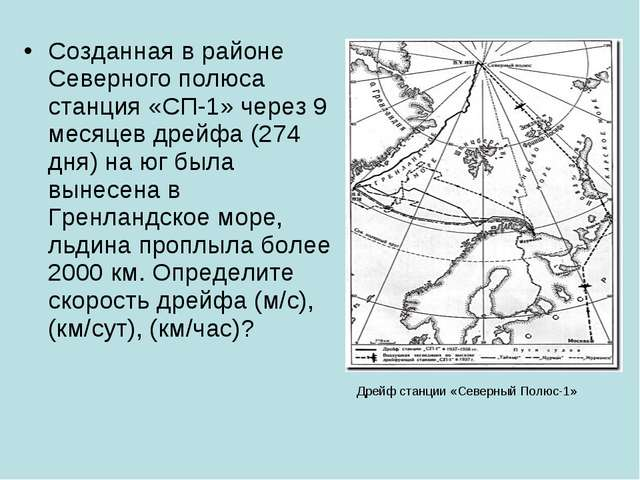 Созданная в районе Северного полюса станция «СП-1» через 9 месяцев дрейфа (27...