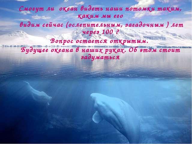 Смогут ли океан видеть наши потомки таким, каким мы его видим сейчас (ослепит...