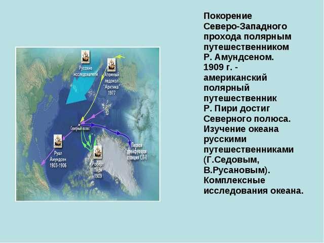Покорение Северо-Западного прохода полярным путешественником Р. Амундсеном. 1...