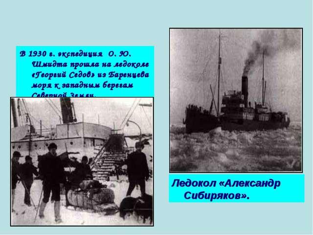 В 1930 г. экспедиция О. Ю. Шмидта прошла на ледоколе «Георгий Седов» из Баре...