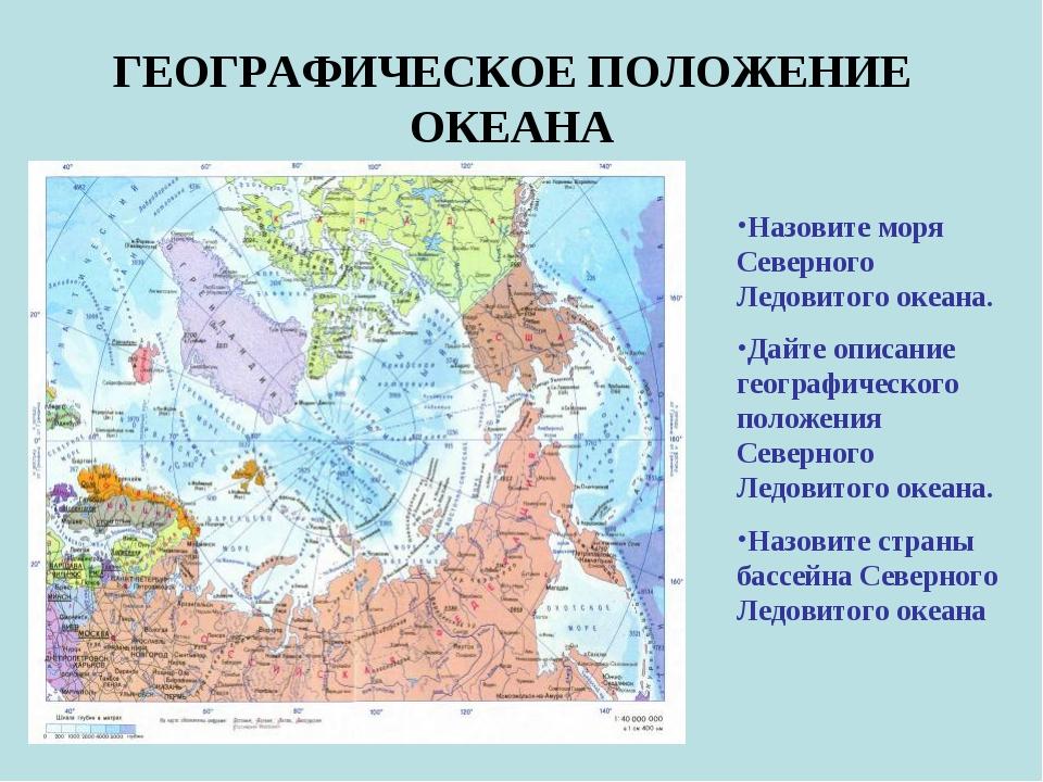 ГЕОГРАФИЧЕСКОЕ ПОЛОЖЕНИЕ ОКЕАНА Назовите моря Северного Ледовитого океана. Да...