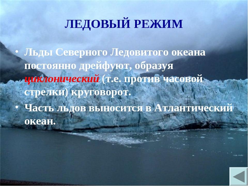 ЛЕДОВЫЙ РЕЖИМ Льды Северного Ледовитого океана постоянно дрейфуют, образуя ци...