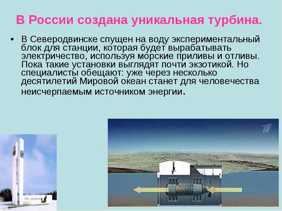 В Северодвинске спущен на воду экспериментальный блок для станции, которая бу...