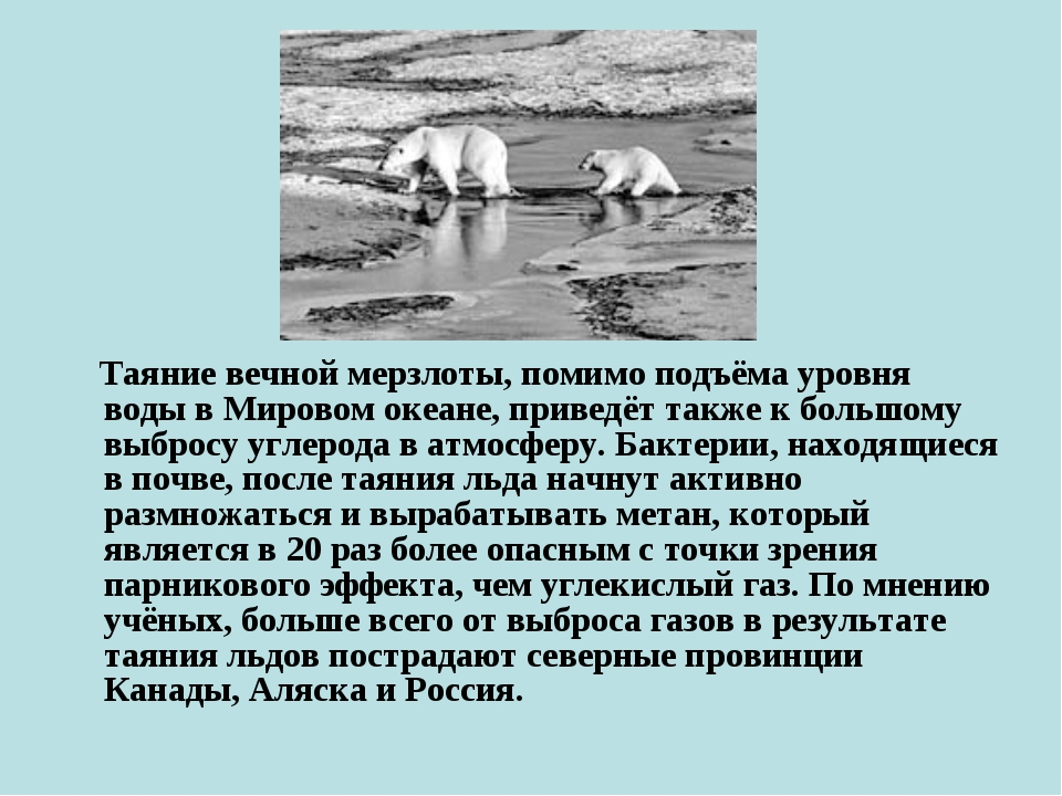 Таяние вечной мерзлоты, помимо подъёма уровня воды в Мировом океане, приведё...