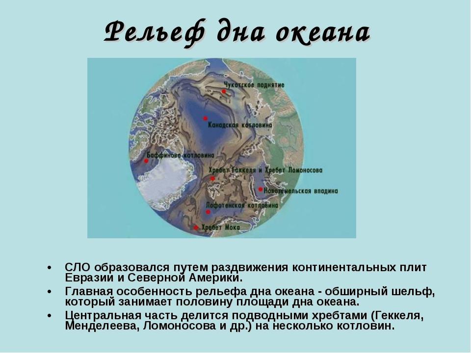 СЛО образовался путем раздвижения континентальных плит Евразии и Северной Аме...