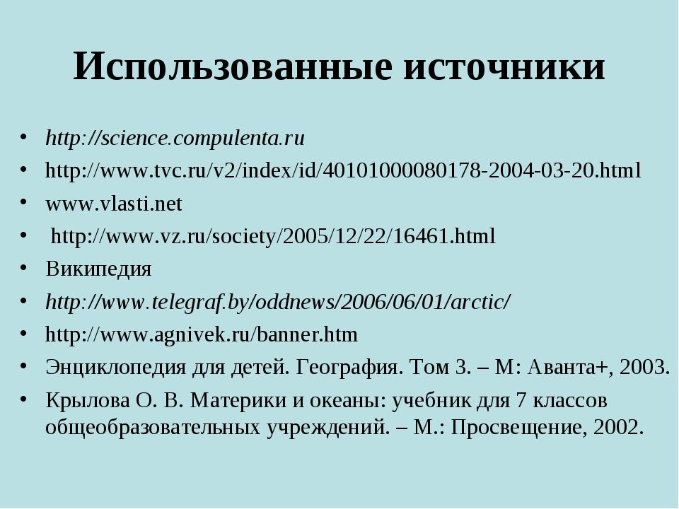 Использованные источники http://science.compulenta.ru http://www.tvc.ru/v2/in...