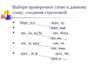 Выбери проверочное слово к данному слову, соединив стрелочкой Моро_ (з,с) - м