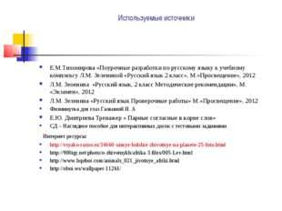 Используемые источники Е.М.Тихомирова «Поурочные разработки по русскому языку