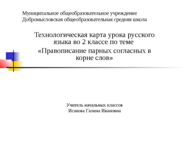 Муниципальное общеобразовательное учреждение Добромысловская общеобразователь...